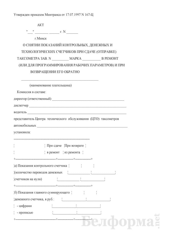 Акт о снятии показаний контрольных, денежных и технологических счетчиков при сдаче (отправке) таксометра в ремонт (или для программирования рабочих параметров) и при возвращении его обратно. Страница 1
