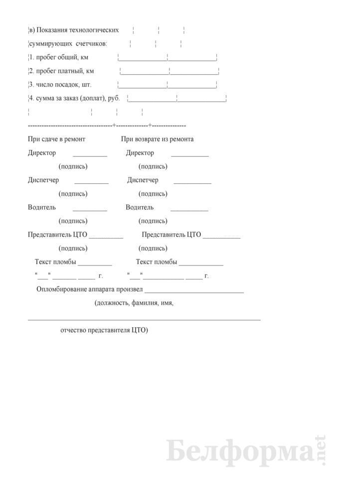 Акт о снятии показаний контрольных, денежных и технологических счетчиков при сдаче (отправке) таксометра в ремонт (или для программирования рабочих параметров) и при возвращении его обратно. Страница 2