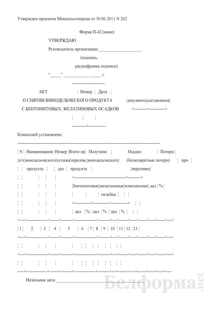 Акт о снятии винодельческого продукта с бентонитовых, желатиновых осадков (Форма П-42 (вино)). Страница 1