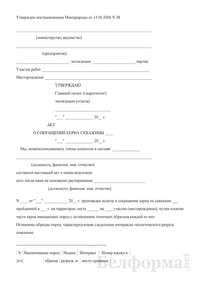Акт о сокращении керна скважины. Страница 1
