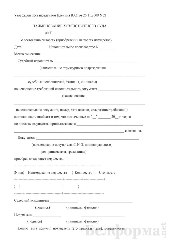 Акт о состоявшихся торгах (приобретении на торгах имущества) (исполнительное производство). Страница 1