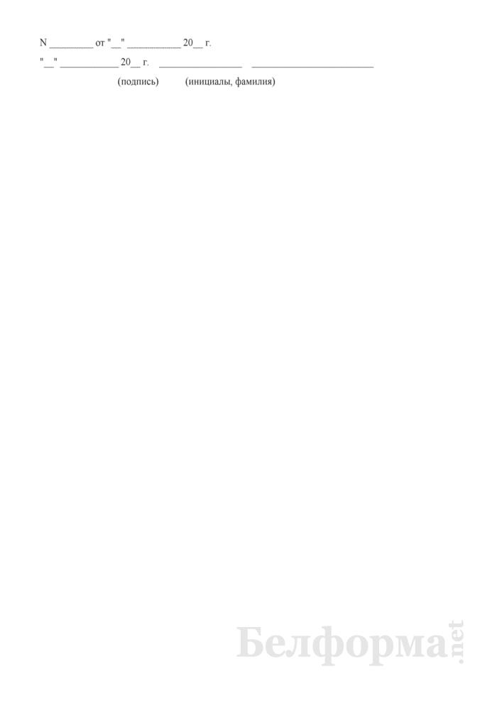 Акт о состоявшихся торгах (приобретении на торгах имущества) (исполнительное производство). Страница 2