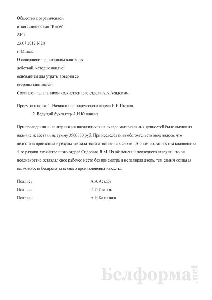 Акт о совершении работником виновных действий, служащих основанием для утраты доверия к нему (Образец заполнения). Страница 1