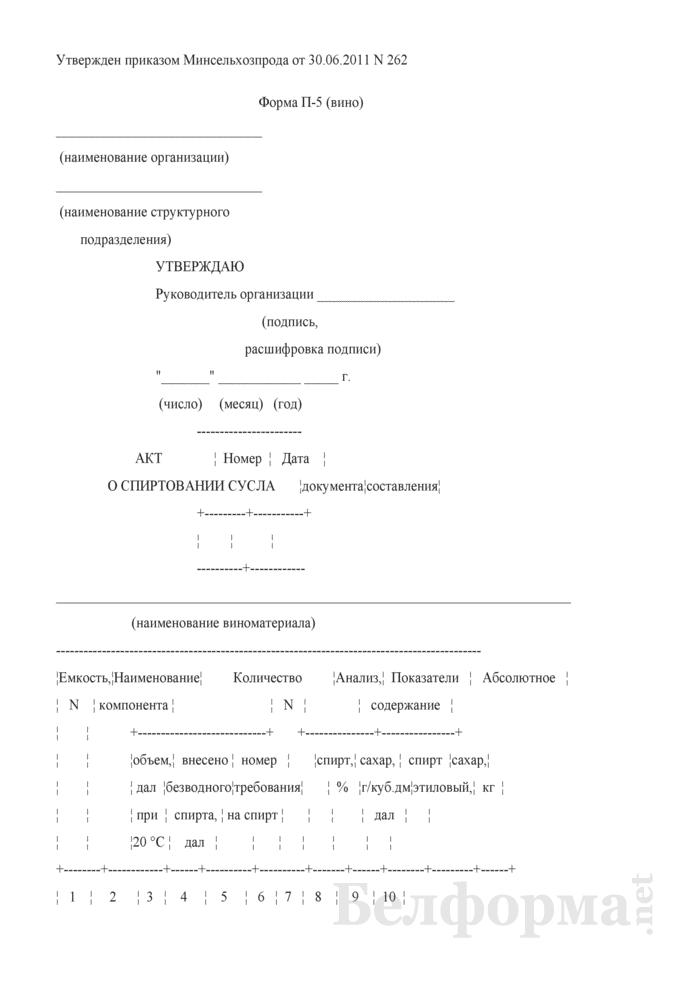 Акт о спиртовании сусла (Форма П-5 (вино)). Страница 1