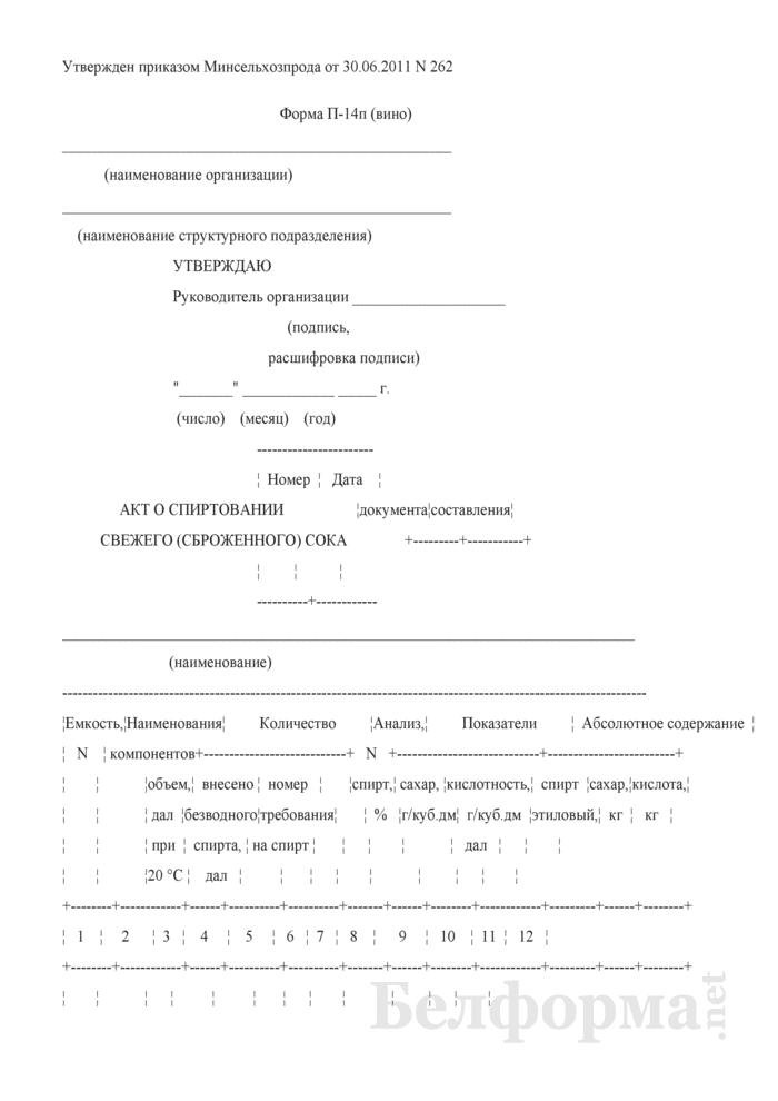 Акт о спиртовании свежего (сброженного) сока (Форма П-14п (вино)). Страница 1