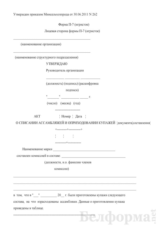 Акт о списании ассамбляжей и оприходовании купажей (Форма П-7 (игристое)). Страница 1