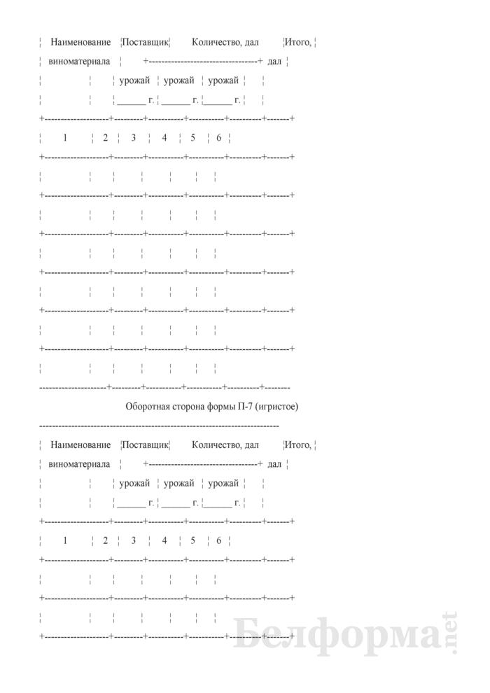 Акт о списании ассамбляжей и оприходовании купажей (Форма П-7 (игристое)). Страница 2