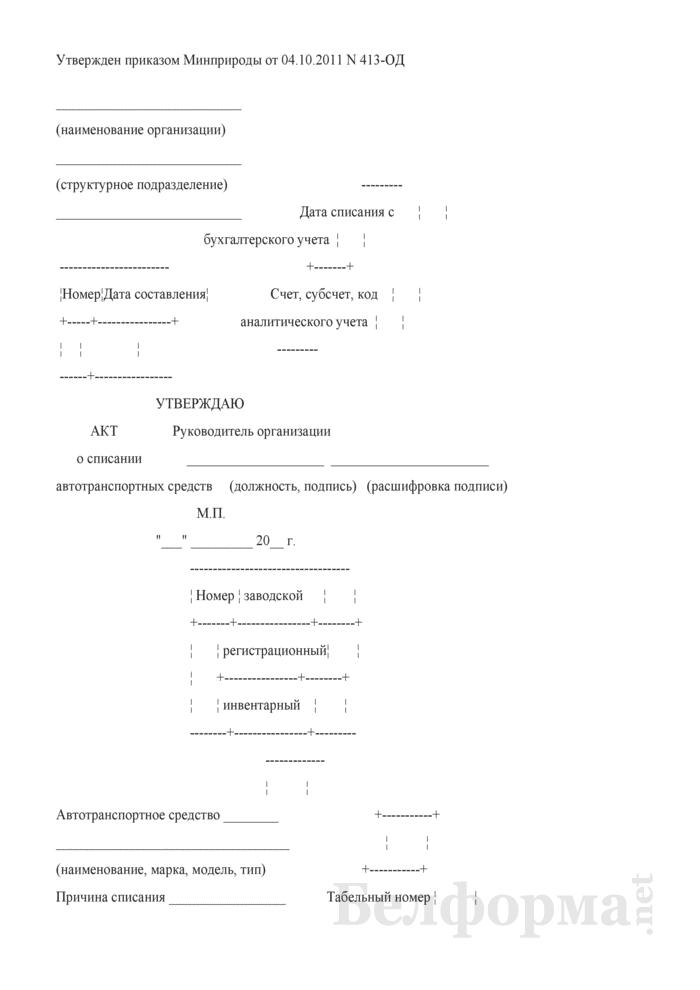 Акт о списании автотранспортных средств. Страница 1
