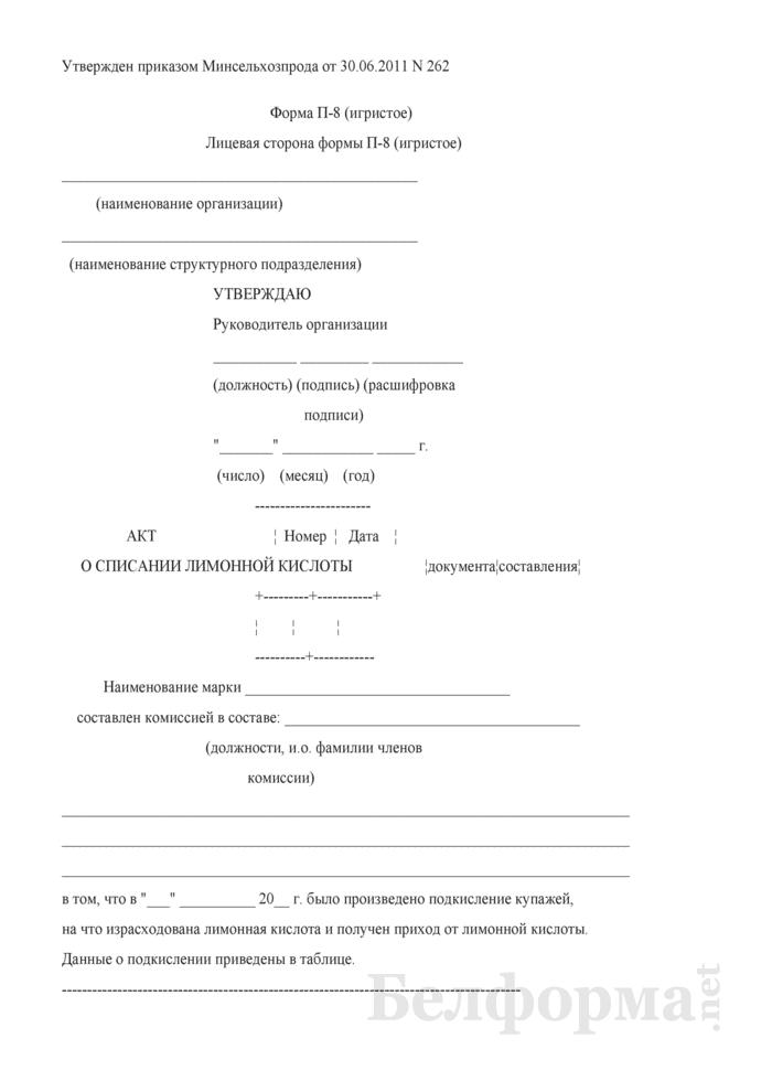 Акт о списании лимонной кислоты (Форма П-8 (игристое)). Страница 1
