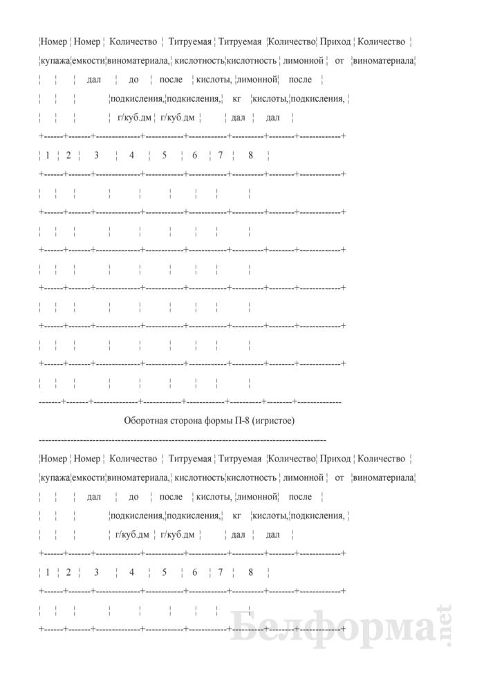 Акт о списании лимонной кислоты (Форма П-8 (игристое)). Страница 2