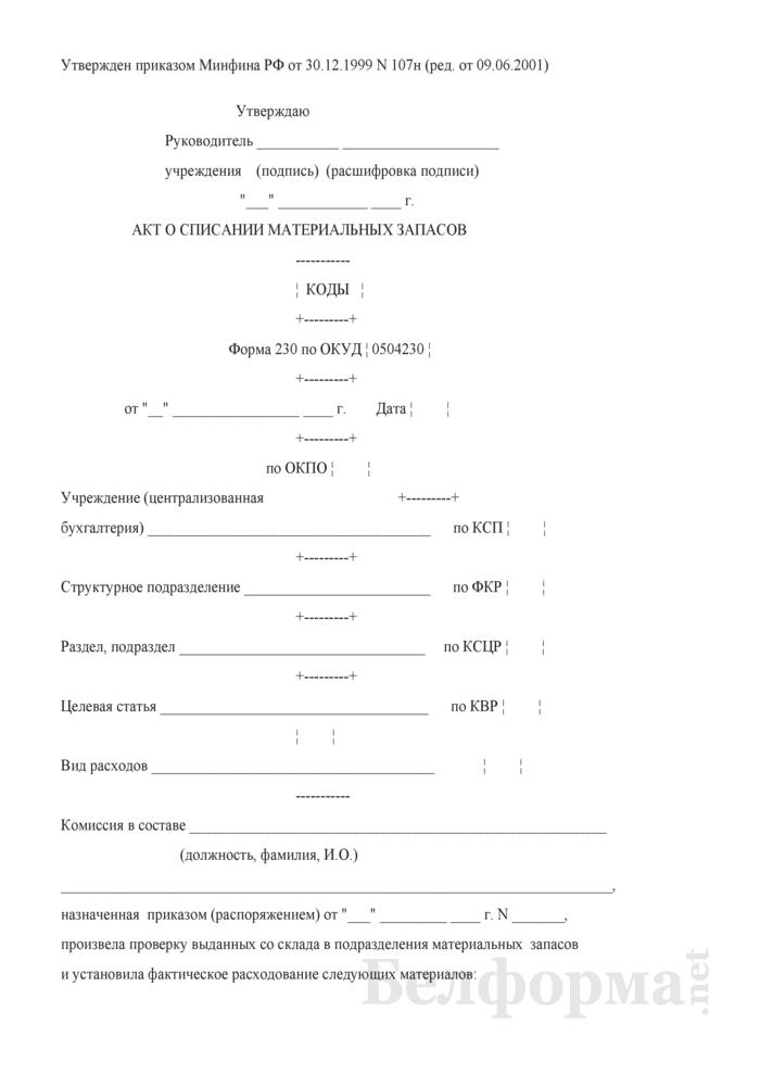 Акт о списании материальных запасов (Форма 230). Страница 1