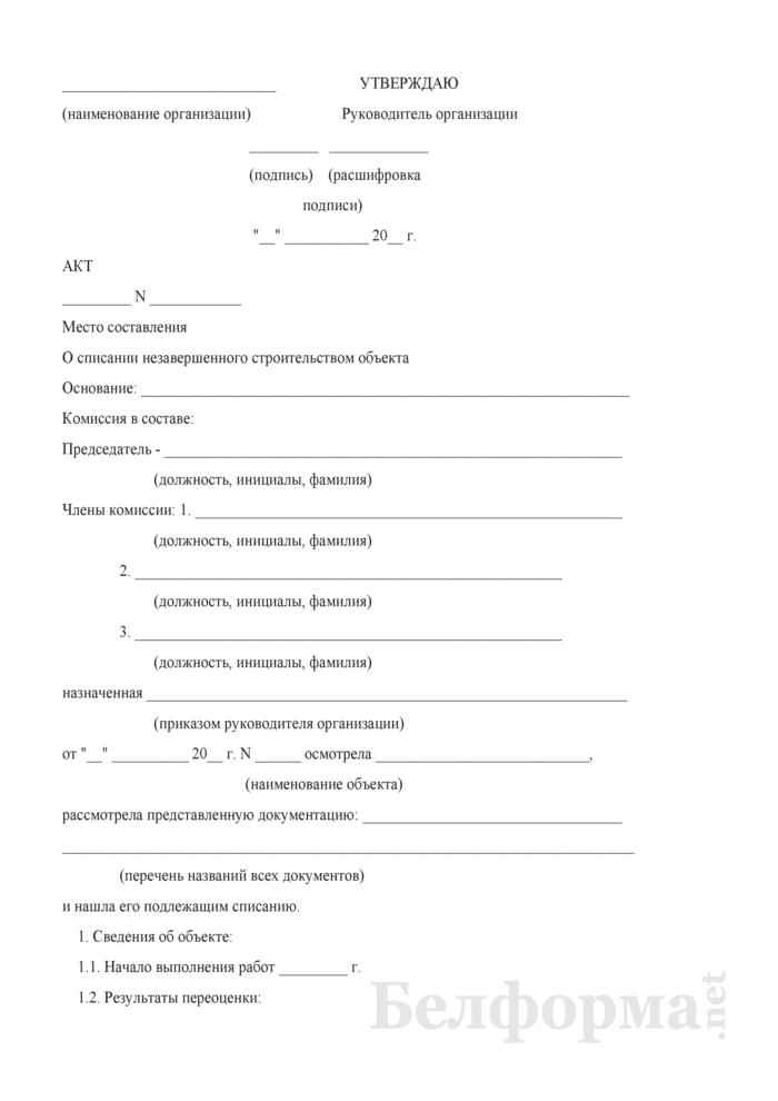 Акт о списании незавершенного строительством объекта (примерная форма). Страница 1