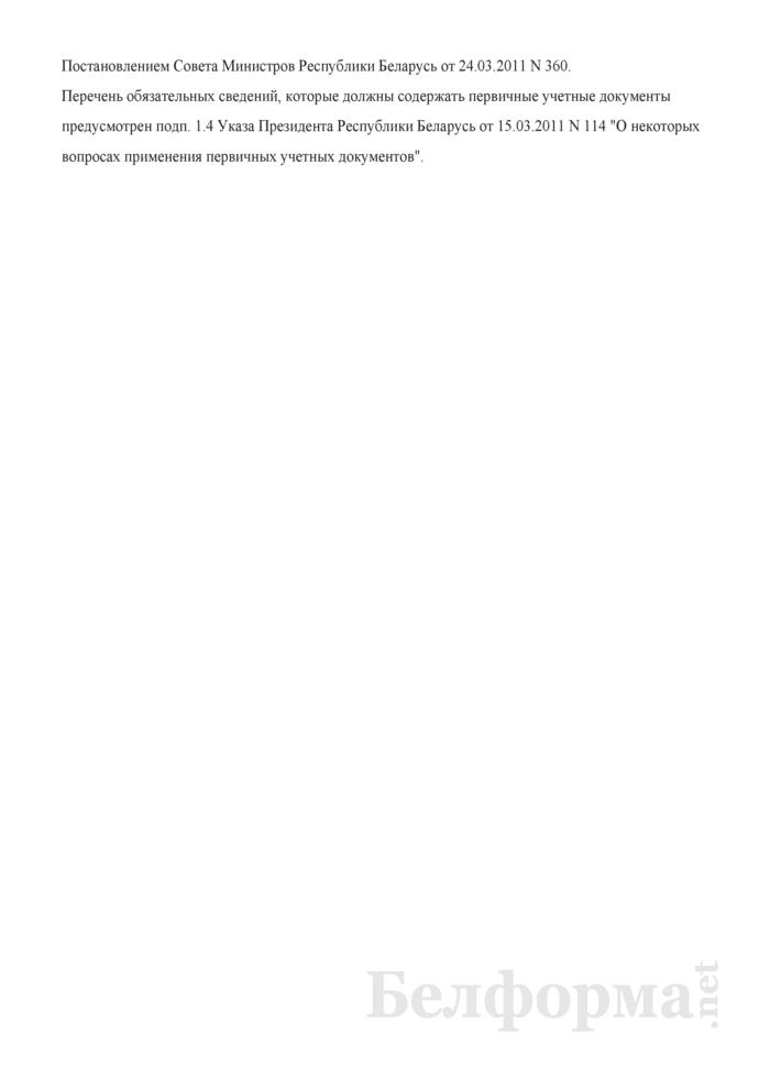 Акт о списании незавершенного строительством объекта (примерная форма). Страница 3