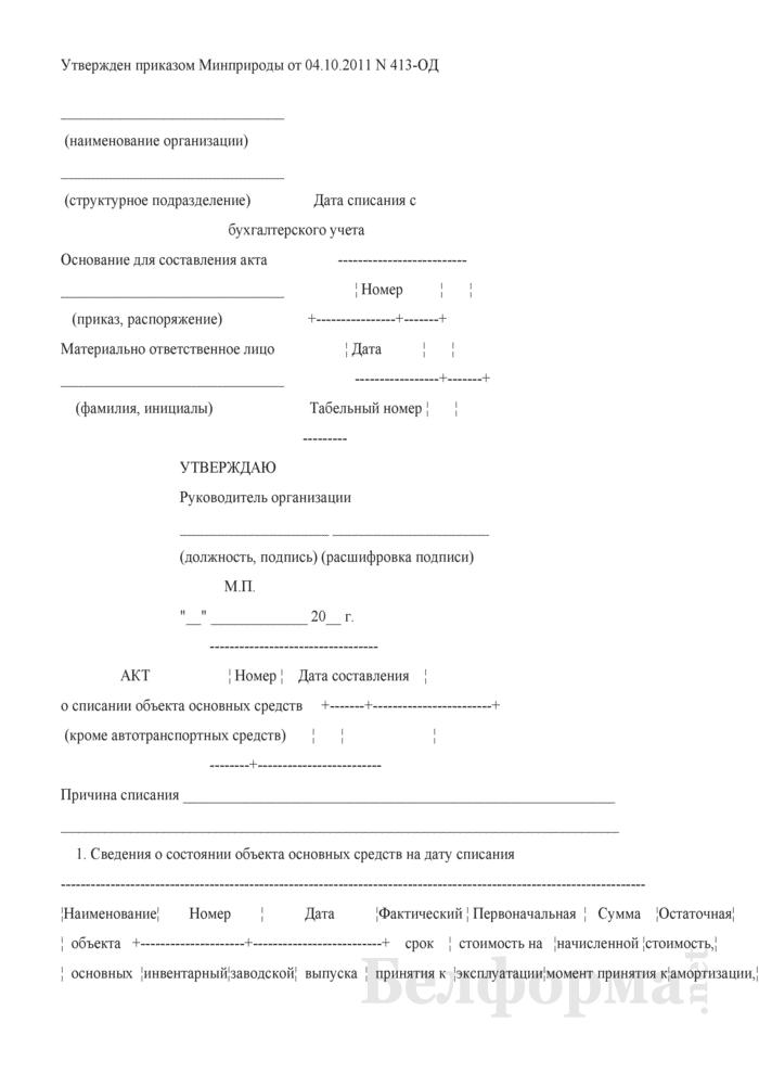 Акт о списании объекта основных средств (кроме автотранспортных средств. Страница 1
