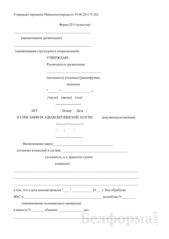 Акт о списании осадков берлинской лазури (Форма П-9 (игристое)). Страница 1