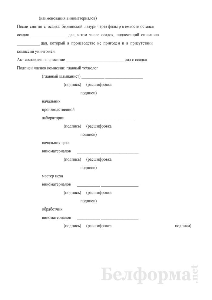 Акт о списании осадков берлинской лазури (Форма П-9 (игристое)). Страница 2