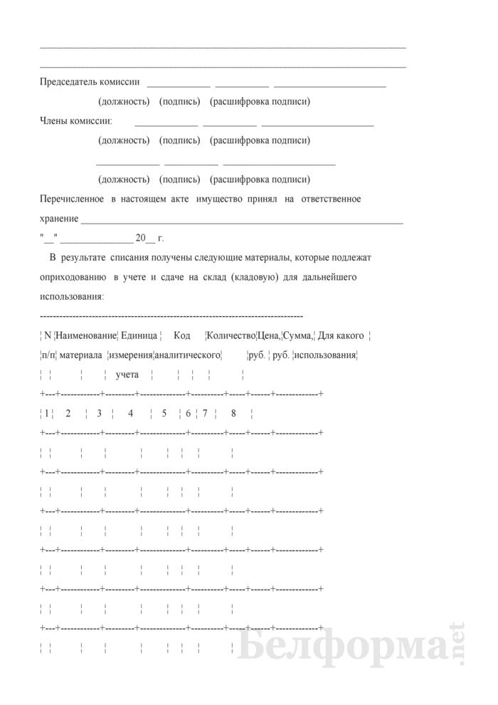 Акт о списании отдельных предметов в составе оборотных средств. Страница 3