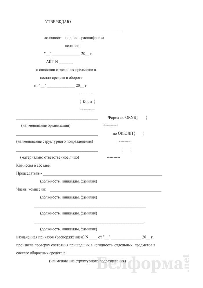 Акт о списании отдельных предметов в составе средств в обороте. Страница 1