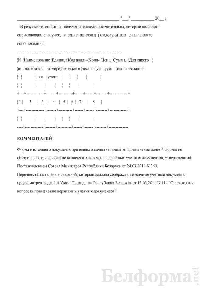Акт о списании отдельных предметов в составе средств в обороте. Страница 3