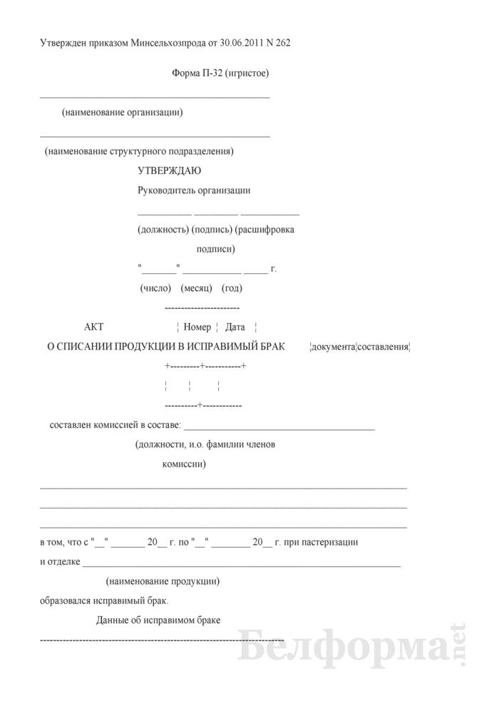 Акт о списании продукции в исправимый брак (Форма П-32 (игристое)). Страница 1