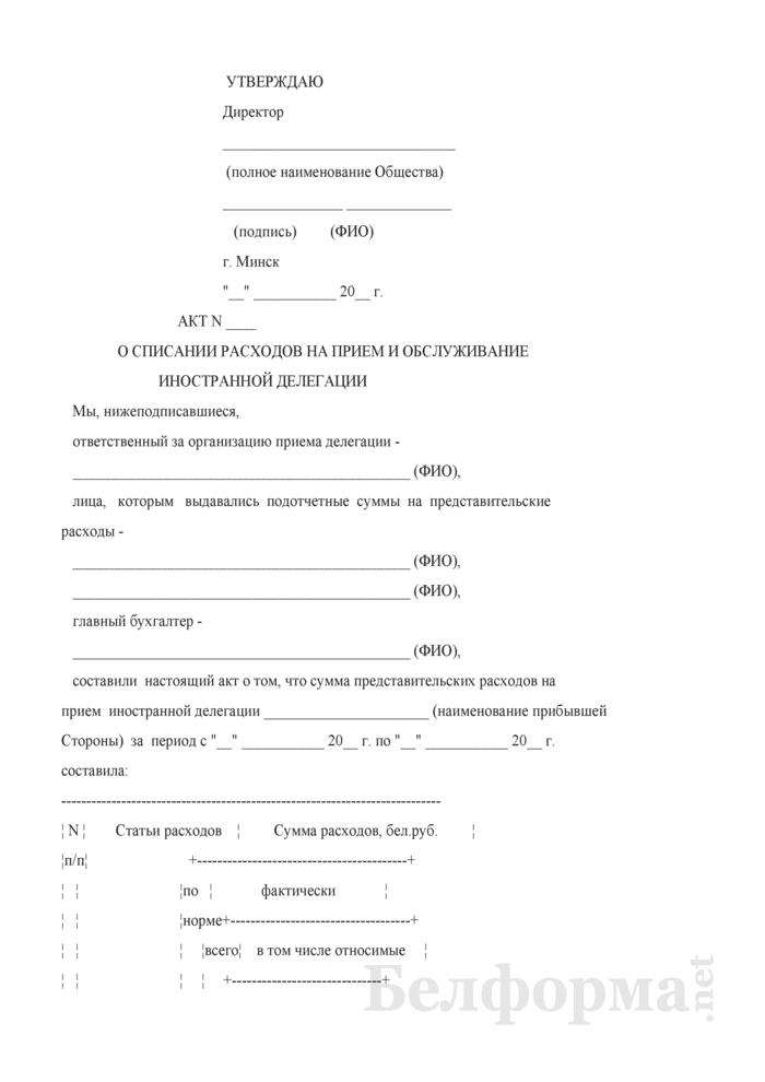 Акт о списании расходов на прием и обслуживание иностранной делегации. Страница 1