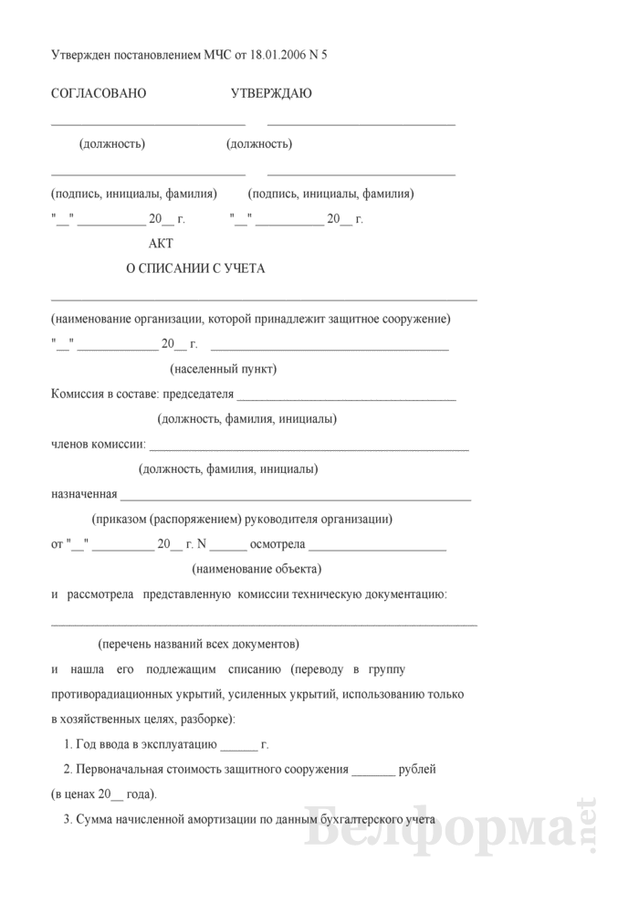 Акт о списании с учета пришедшего в негодность защитного сооружения гражданской обороны. Страница 1