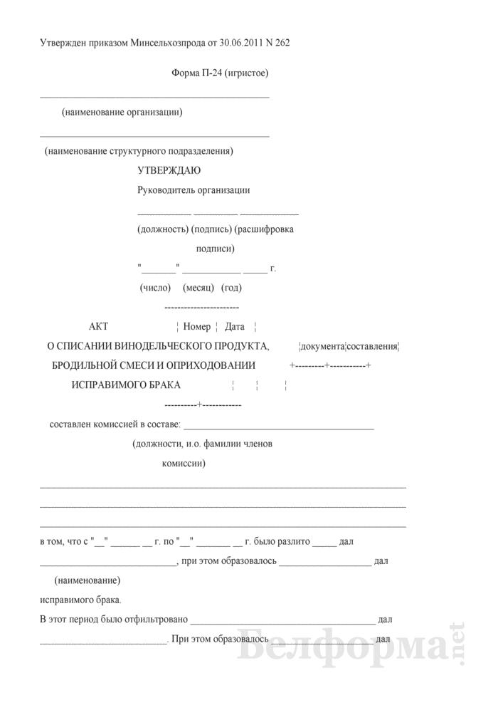 Акт о списании винодельческого продукта, бродильной смеси и оприходовании исправимого брака (Форма П-24 (игристое)). Страница 1