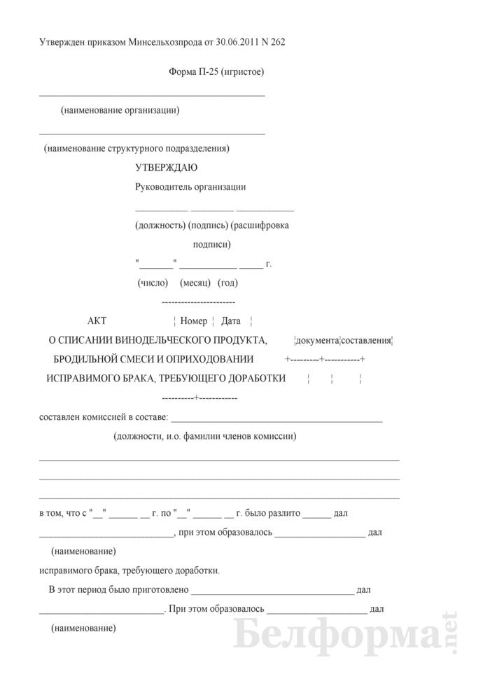 Акт о списании винодельческого продукта, бродильной смеси и оприходовании исправимого брака, требующего доработки (Форма П-25 (игристое)). Страница 1
