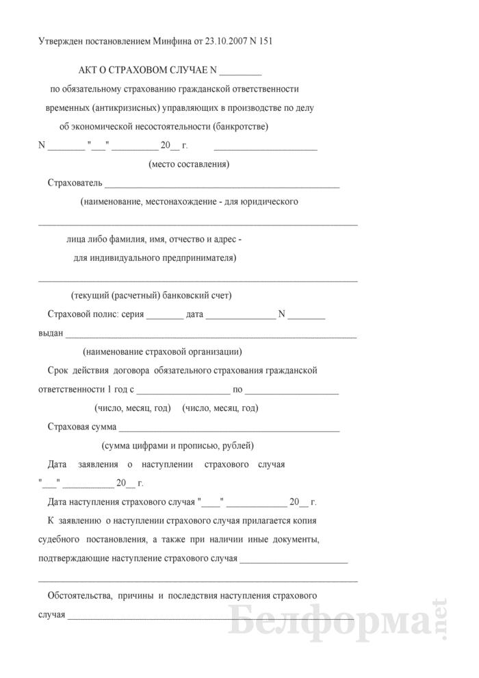 Акт о страховом случае по обязательному страхованию гражданской ответственности временных (антикризисных) управляющих в производстве по делу об экономической несостоятельности (банкротстве). Страница 1