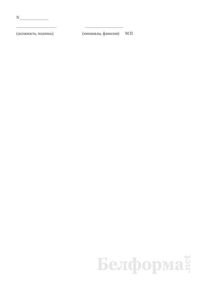 Акт о страховом случае по обязательному страхованию гражданской ответственности временных (антикризисных) управляющих в производстве по делу об экономической несостоятельности (банкротстве). Страница 3