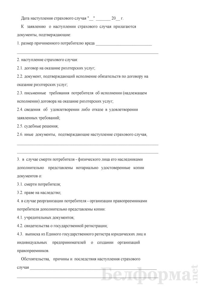 Акт о страховом случае по обязательному страхованию ответственности коммерческих организаций, осуществляющих риэлтерскую деятельность, за причинение вреда в связи с ее осуществлением. Страница 2
