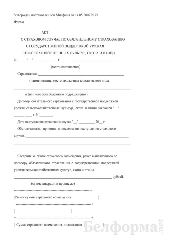 Акт о страховом случае по обязательному страхованию с государственной поддержкой урожая сельскохозяйственных культур, скота и птицы. Страница 1