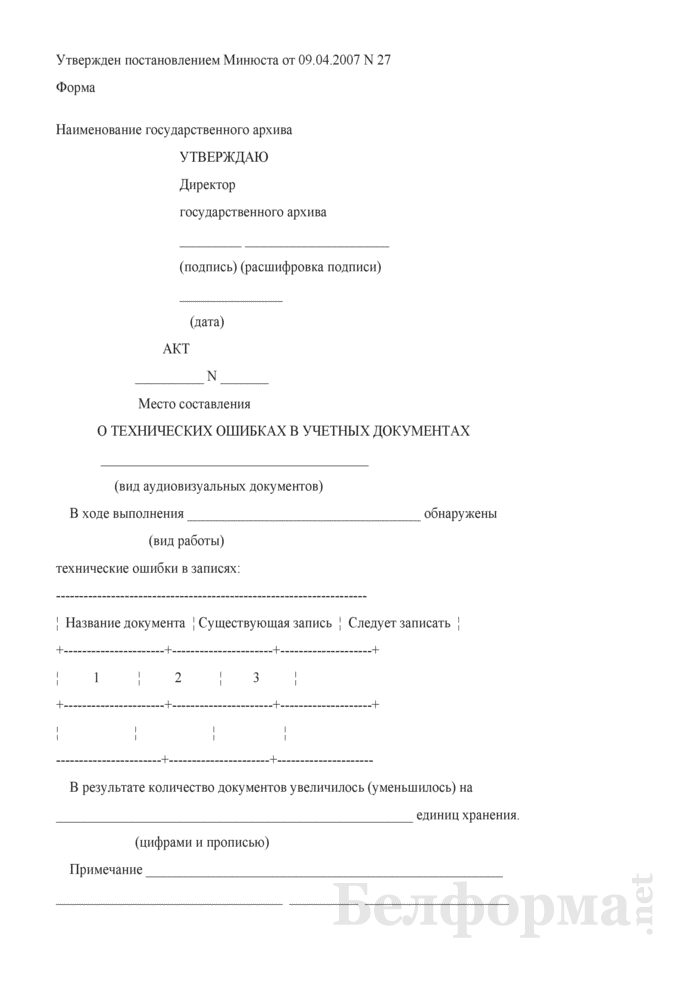 Акт о технических ошибках в учетных документах. Страница 1