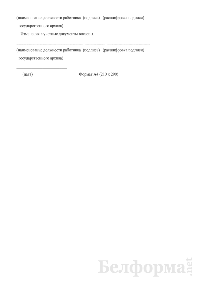 Акт о технических ошибках в учетных документах. Страница 2