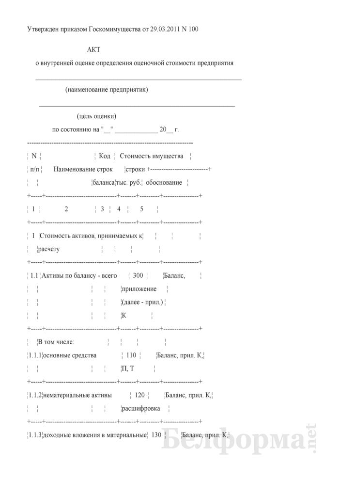 Акт о внутренней оценке определения оценочной стоимости предприятия. Страница 1