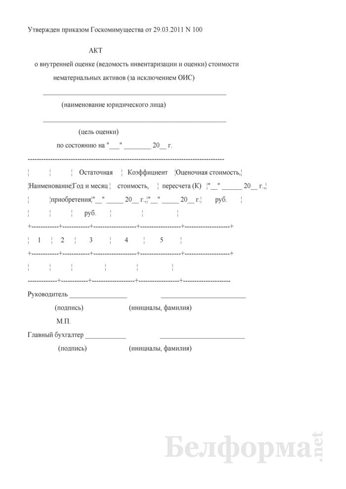 Акт о внутренней оценке (ведомость инвентаризации и оценки) стоимости нематериальных активов (за исключением ОИС). Страница 1