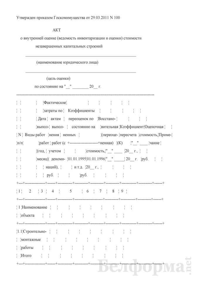 Акт о внутренней оценке (ведомость инвентаризации и оценки) стоимости незавершенных капитальных строений. Страница 1