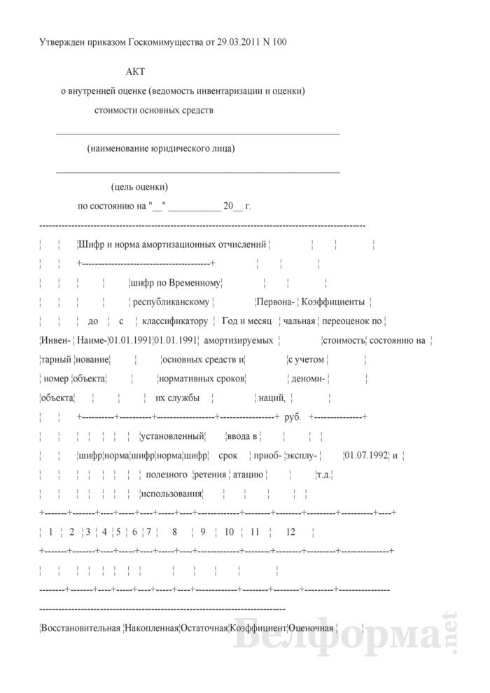 Акт о внутренней оценке (ведомость инвентаризации и оценки) стоимости основных средств. Страница 1
