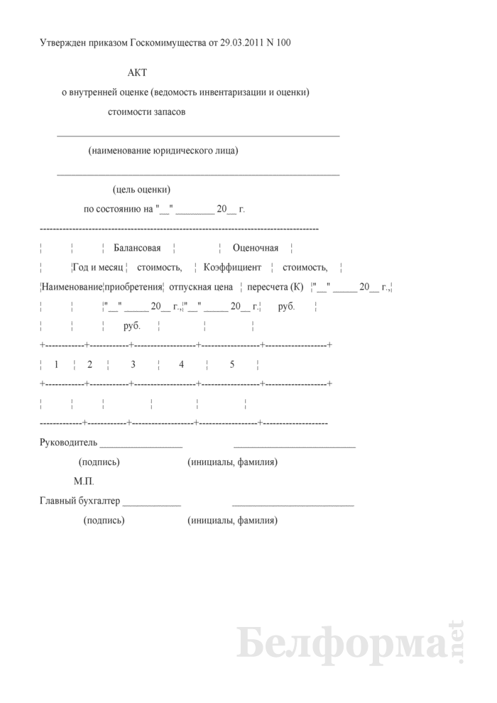 Акт о внутренней оценке (ведомость инвентаризации и оценки) стоимости запасов. Страница 1