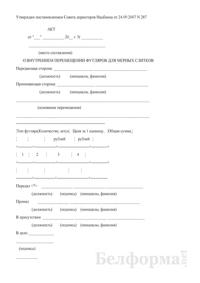 Акт о внутреннем перемещении футляров для мерных слитков. Страница 1