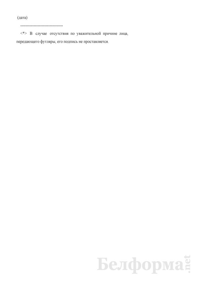 Акт о внутреннем перемещении футляров для мерных слитков. Страница 2