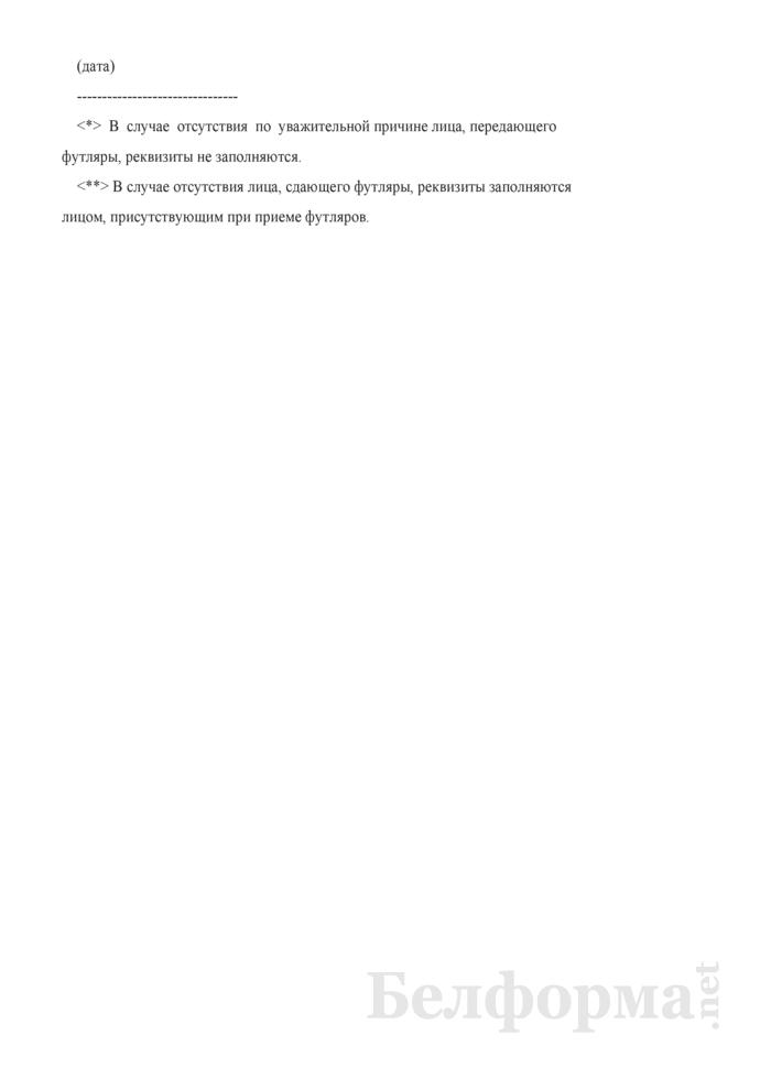 Акт о внутреннем перемещении футляров для памятных монет. Страница 2