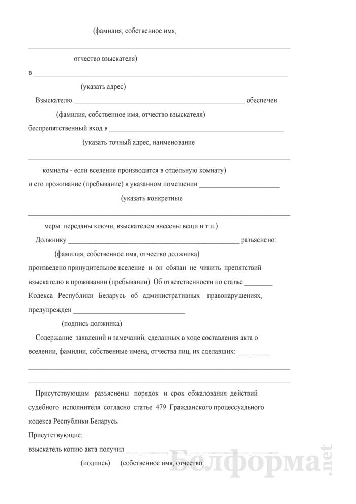 Акт о вселении. Страница 2