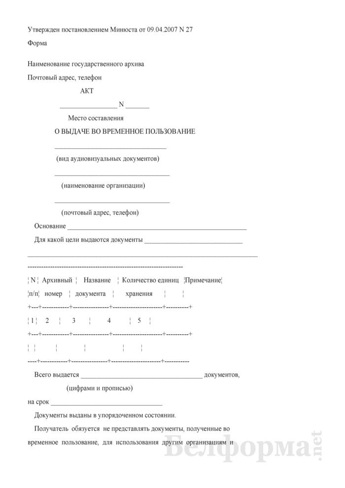 Акт о выдаче во временное пользование аудиовизуальных документов. Страница 1
