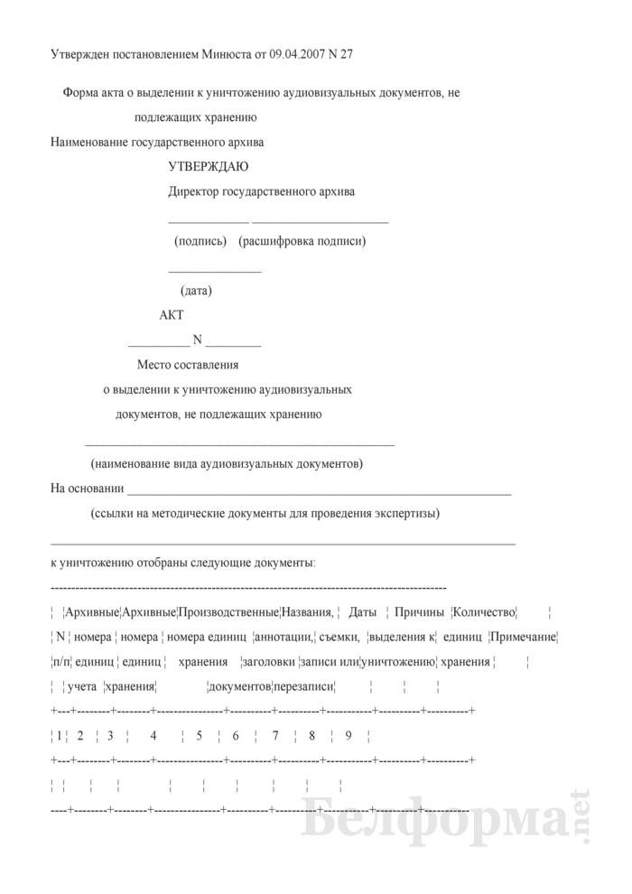 Акт о выделении к уничтожению аудиовизуальных документов, не подлежащих хранению. Страница 1