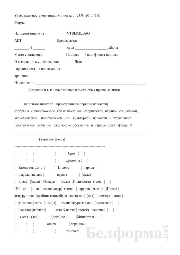 Акт о выделении к уничтожению нарядов (дел), не подлежащих хранению (в районных (городских), межгарнизонных военных судах Республики Беларусь) (Форма). Страница 1