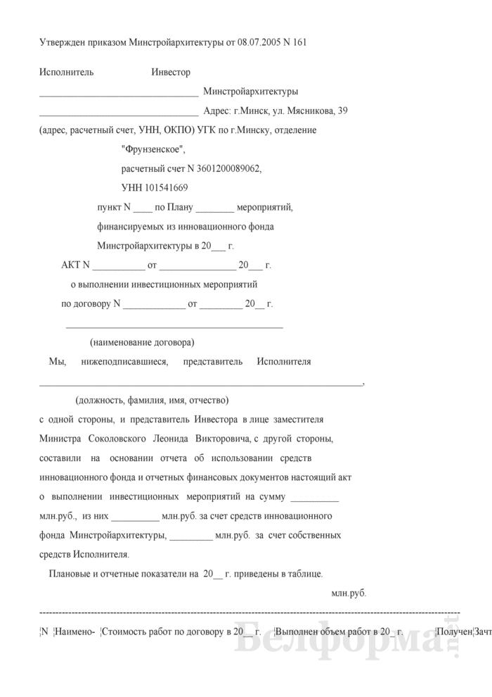 Акт о выполнении инвестиционных мероприятий по договору. Страница 1