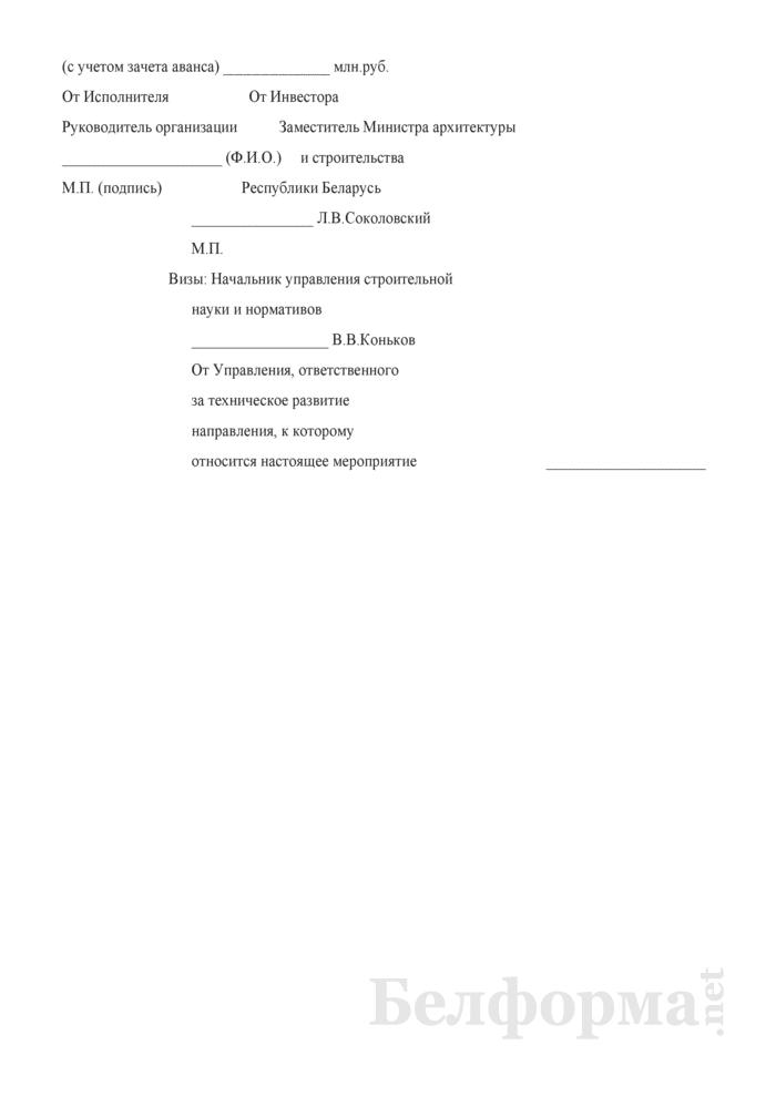 Акт о выполнении инвестиционных мероприятий по договору. Страница 3