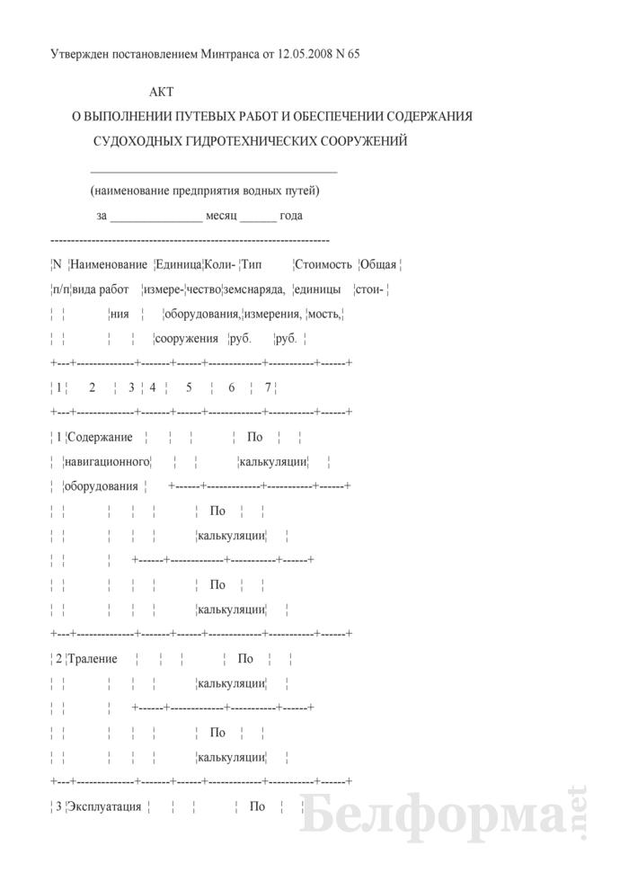 Акт о выполнении путевых работ и обеспечении содержания судоходных гидротехнических сооружений. Страница 1