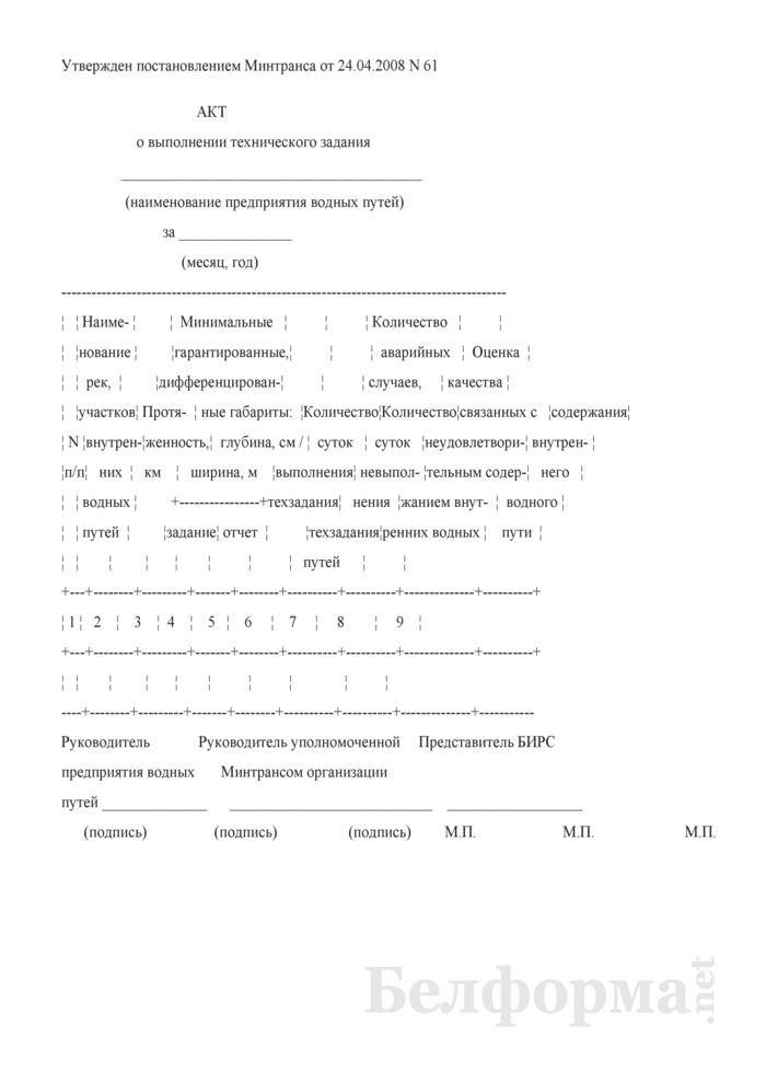 Акт о выполнении технического задания. Страница 1